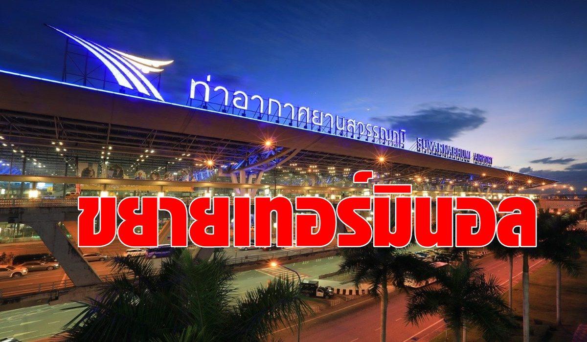อนุทิน สั่งคมนาคมลุยลงทุน 5.7 หมื่นล้าน ขยายอาคารผู้โดยสาร สนามบินสุวรรณภูมิ