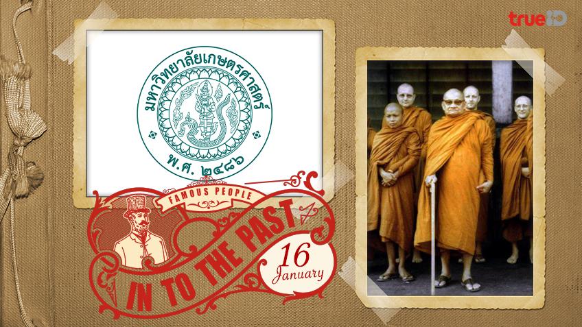Into the past : หลวงปู่ชา สุภัทโท พระสงฆ์ชาวไทย ถึงแก่มรณภาพ , โรงเรียนช่างไหม สถาบันการศึกษาของกระทรวงเกษตราธิการ ได้ถือกำเนิดขึ้น (16ม.ค.)