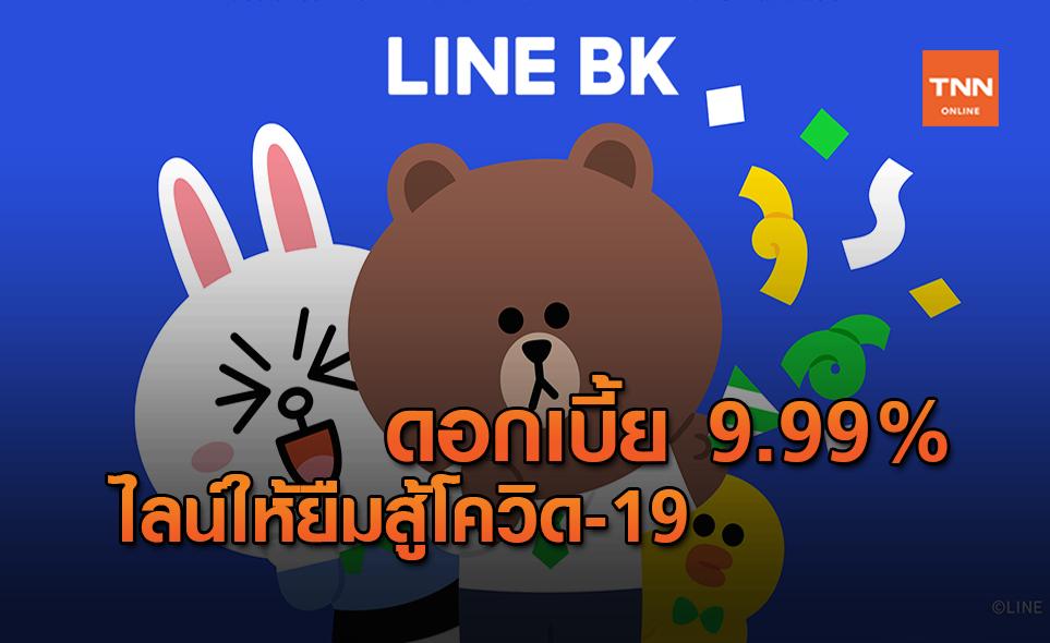 LINE BK ปล่อยเงินกู้ฝ่าโควิด-19 ดอกเบี้ย 9.99%