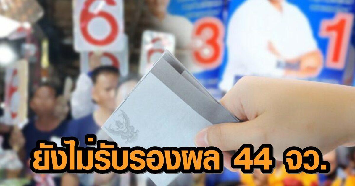 เปิดชื่อ 44 จังหวัด กกต.สั่งแขวนไม่รับรองนายก อบจ. - สมาชิกรับรองแล้ว 1,946 คน เหลือ 370 คน