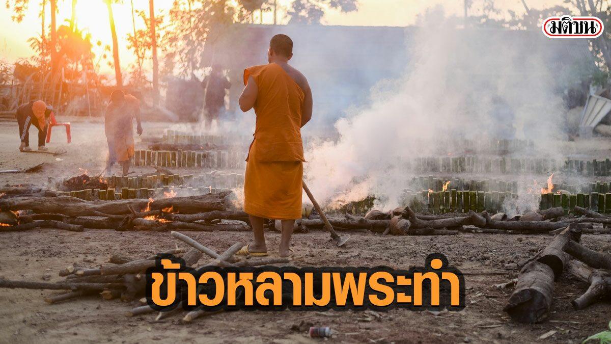 โควิดกระทบยันผ้าเหลือง วัดไร้คนทำบุญ พระสงฆ์-ชาวบ้าน ช่วยเผาข้าวหลามขาย