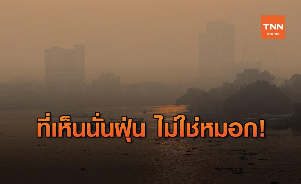 ฝุ่น PM 2.5 ฟุ้งทั่ว กทม. พบเกินเกณฑ์มาตรฐานเกือบทุกพื้นที่