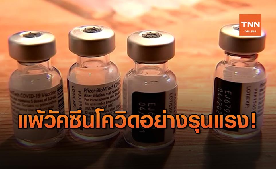 """นอร์เวย์ พบผู้เสียชีวิต 13 คน เชื่อมโยง """"วัคซีนโควิด"""" ของไฟเซอร์"""