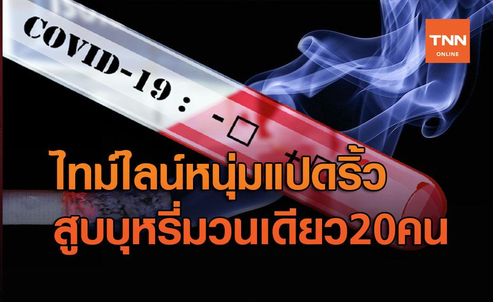 เปิดไทม์ไลน์หนุ่มติดโควิดแปดริ้ว ปาร์ตี้สูบบุหรี่มวนเดียว 20 คน