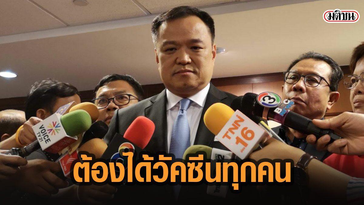 'อนุทิน' การันตี คนไทยทุกคนจะได้รับวัคซีนฟรี แบบสมัครใจ ยัน ตอนนี้กำลังจัดทำแผน