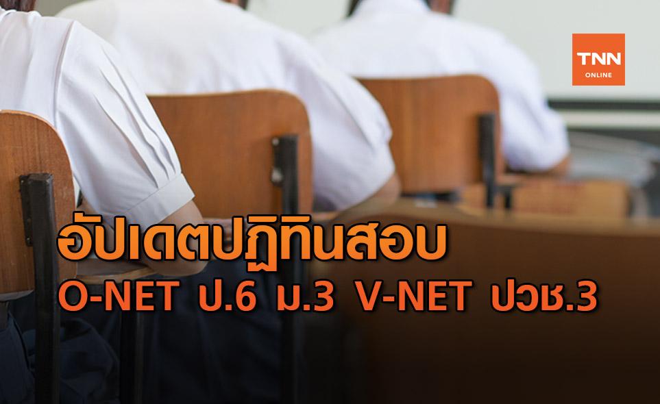 สทศ. เปิดปฏิทินสอบ O-NET ป.6 ม.3 และ V-NET ปวช.3