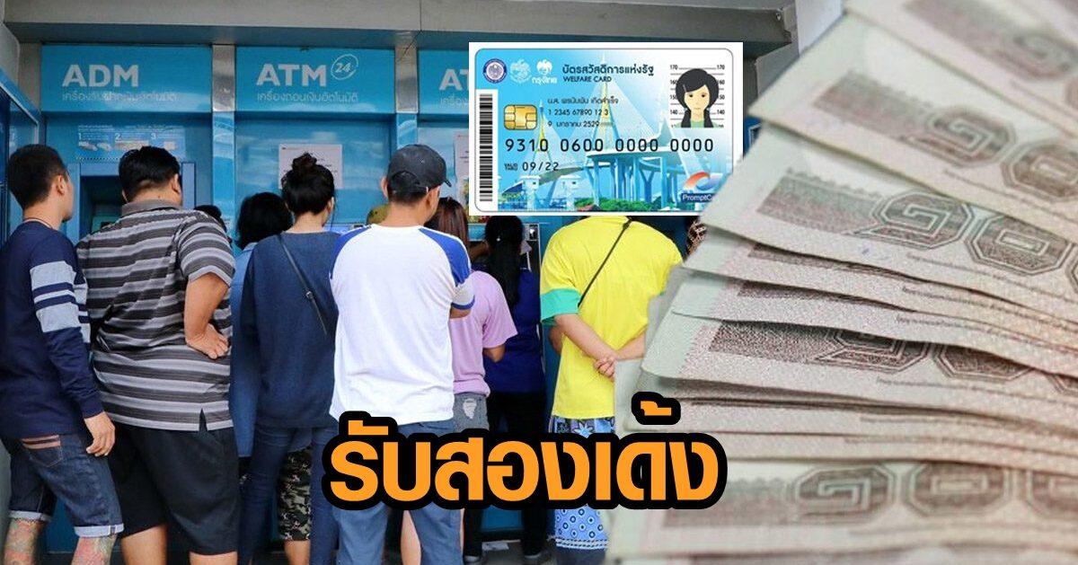 ผู้ถือบัตรคนจน 14 ล้านคนเฮ! ลุ้นสองเด้ง รับ 'เราชนะ' 7,000 - ธงฟ้า 500 อีก 3 เดือน