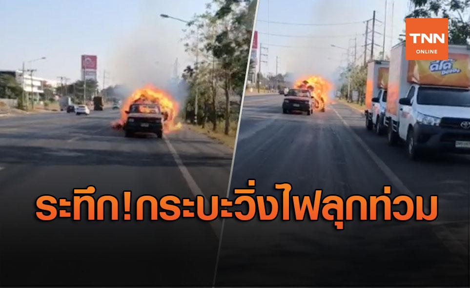 แตกตื่นกันทั้งเมือง! กระบะไฟลุกท่วมวิ่งกลางถนน ชาวเน็ตเฉลยทำไมไม่จอด