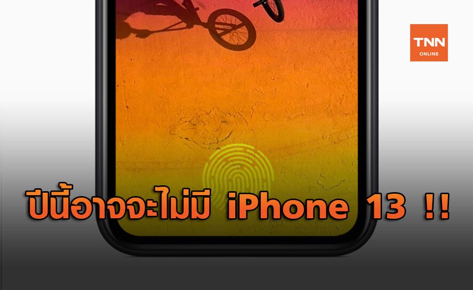 ปีนี้อาจจะไม่มี iPhone 13 !! แต่เป็น iPhone 12S พร้อมฟีเจอร์สแกนลายนิ้วมือบนหน้าจอ