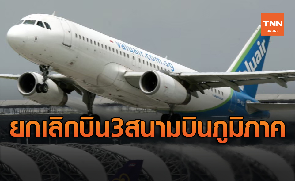 ทนพิษโควิด-19 ไม่ไหว สายการบินแจ้งยกเลิกบิน 3 สนามบินภูมิภาค