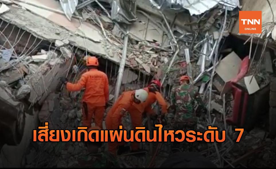 เตือนอินโดฯ อาจเจอแผ่นดินไหวระดับ 7 เสี่ยงเกิดสึนามิ