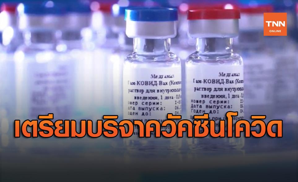 รัฐบาลจีนเตรียมบริจาควัคซีนต้านโควิด-19 ให้ฟิลิปปินส์ 500,000 โดส