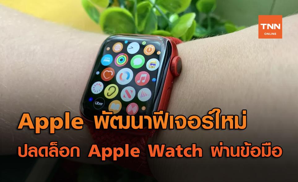 Apple พัฒนาฟีเจอร์ใหม่ ปลดล็อก Apple Watch ผ่านข้อมือ