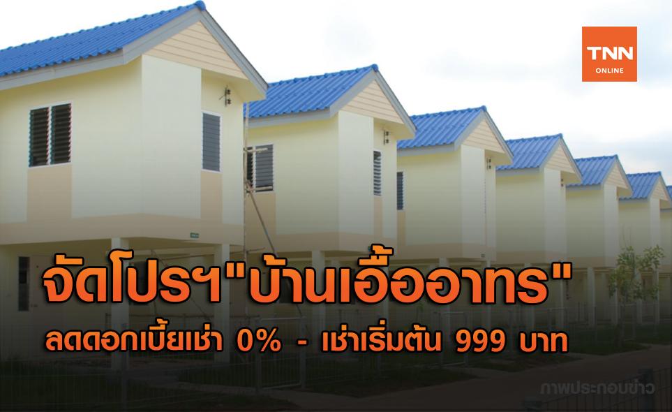 """""""บ้านเอื้ออาทร"""" ผุดโปรฯช่วยลูกค้าใหม่ ปล่อยเช่าเริ่มต้น 999 บาท"""