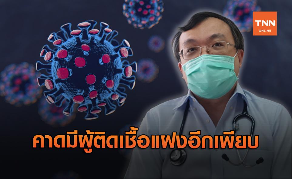 """""""หมอธีระ"""" ชี้ไทยมีผู้ติดเชื้อโควิดแฝงยังไม่ได้รับการตรวจอีกเพียบ"""