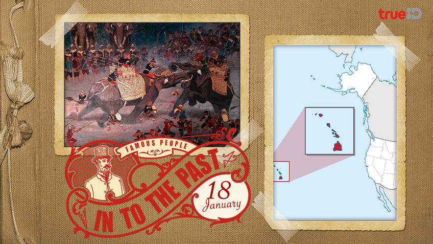 Into the past : สมเด็จพระนเรศวรมหาราช ทรงมีชัยชนะเหนือพระมหาอุปราชาในยุทธหัตถี , กัปตันเจมส์ คุก ค้นพบหมู่เกาะแซนด์วิช ปัจจุบันรู้จักกันในชื่อหมู่เกาะฮาวาย (18ม.ค.)