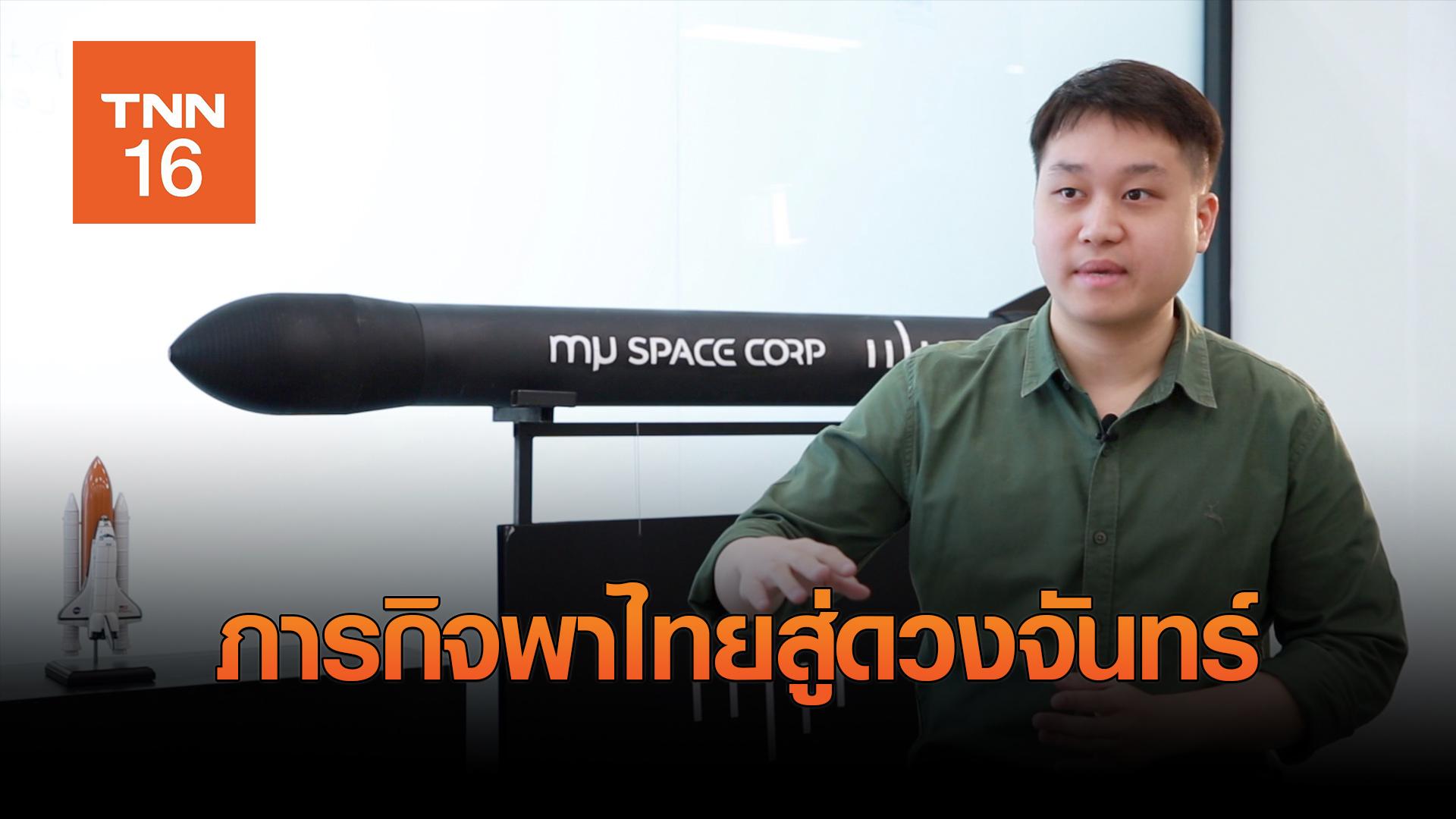 Mission to the Moon ภารกิจพาไทยสู่ดวงจันทร์ ของ mu Space (มีคลิป)
