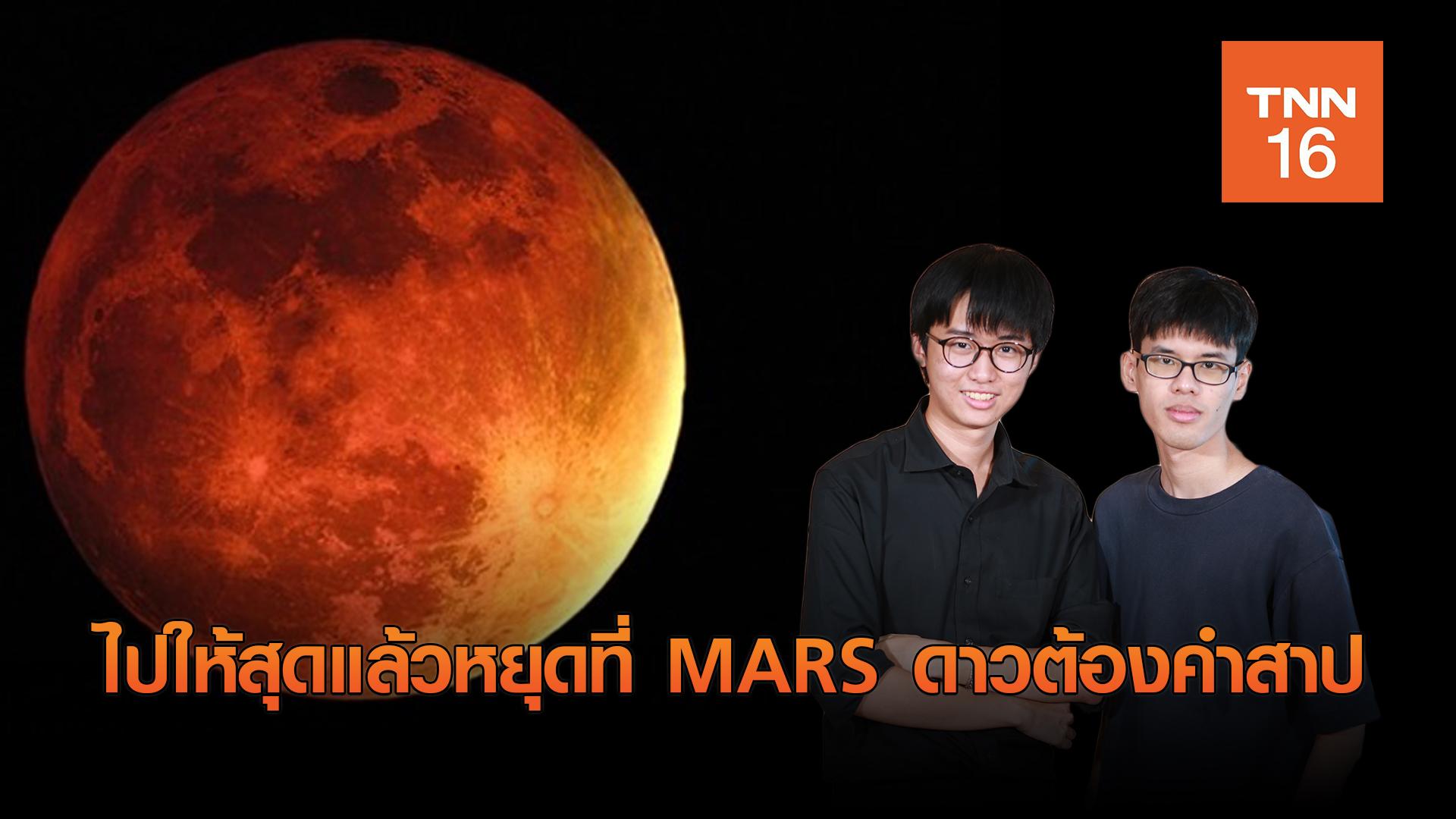 ไปให้สุดแล้วหยุดที่ MARS ดาวต้องคำสาป (มีคลิป)