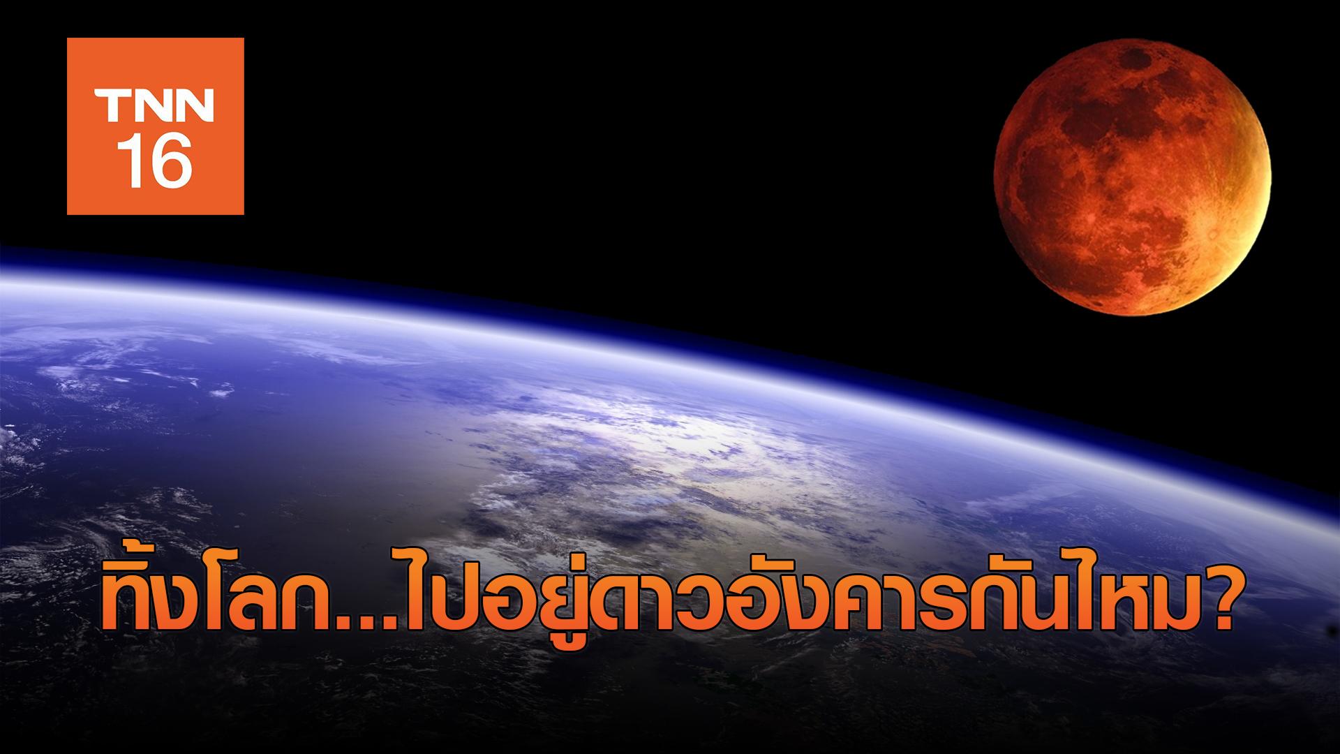 """""""ดาวอังคาร"""" ดาวเคราะห์ต้องคำสาป ภารกิจสุดยากของมนุษยชาติ (มีคลิป)"""