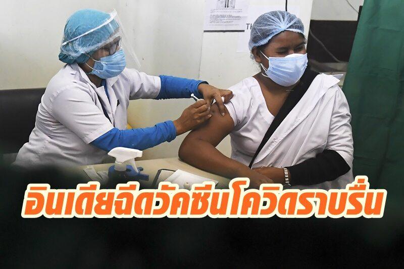 อินเดียเผยฉีดวัคซีนโควิดระลอกแรกราบรื่น ไม่มีใครต้องเข้ารพ.