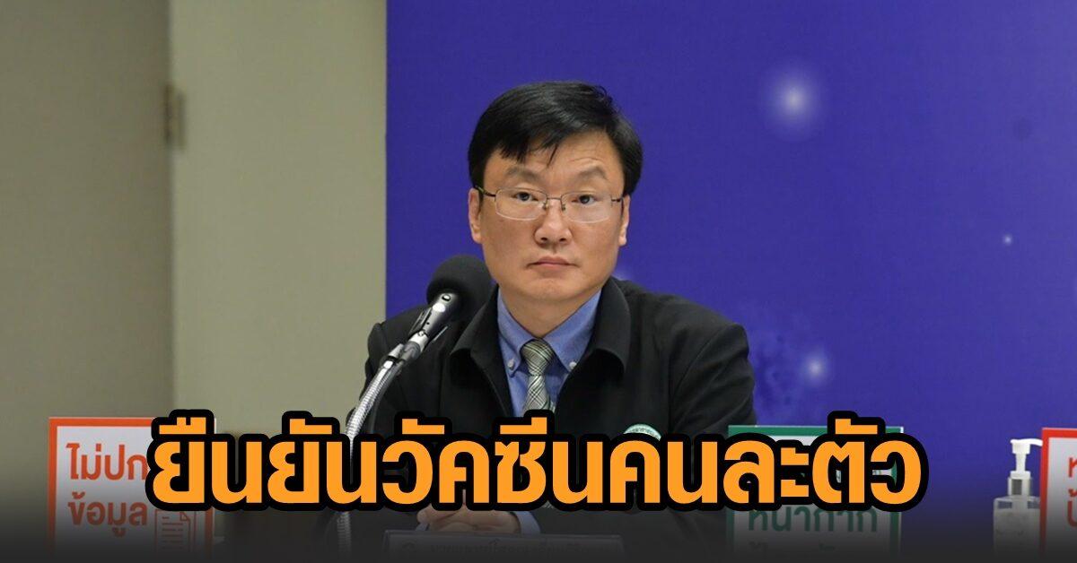 แพทย์แจง วัคซีนโควิด-19 นอร์เวย์ คนละตัวกับไทย ยังไม่ชัด 23 รายดับจากเหตุใด