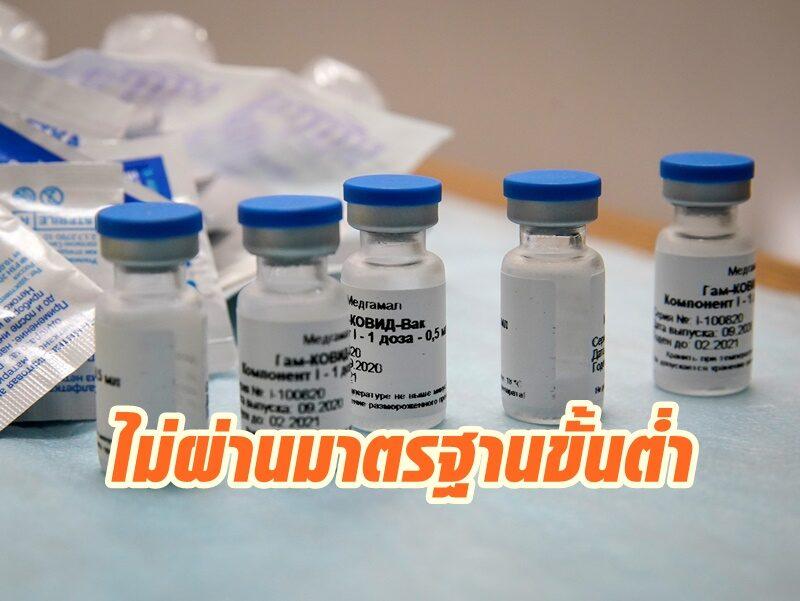 บราซิลติดเบรก ไม่อนุมัติวัคซีนรัสเซีย ชี้ไม่ผ่านมาตรฐานขั้นต่ำ