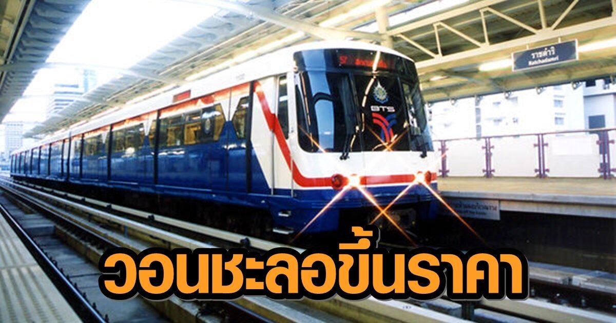 คมนาคมวอน กทม.ชะลอค่าโดยสารรถไฟฟ้าสายสีเขียวสูงสุด 104 บาท หวั่นเป็นภาระผู้ใช้บริการ