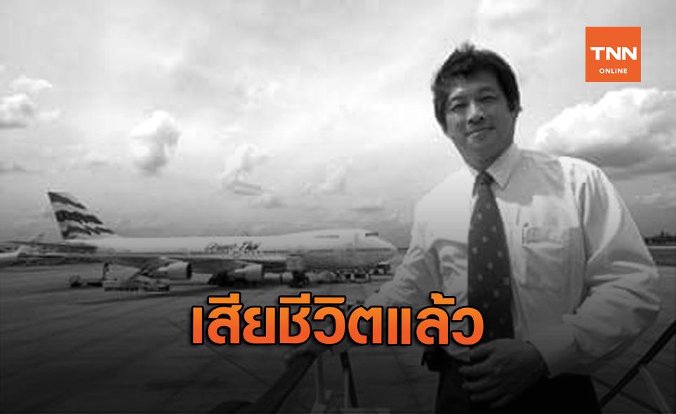 """""""อุดม ตันติประสงค์ชัย"""" เจ้าของสายการบิน Orient Thai เสียชีวิตแล้ว"""