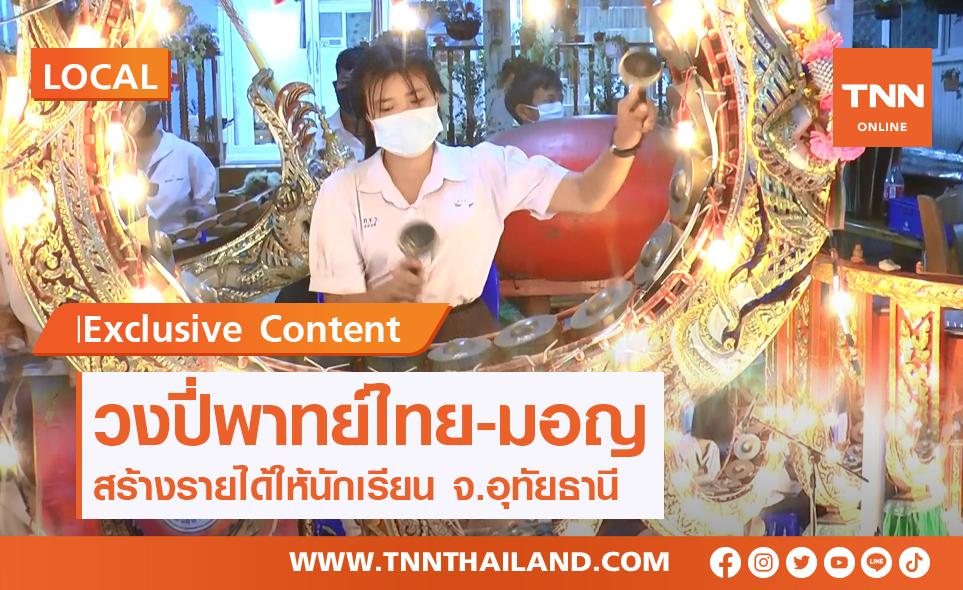 วงปี่พาทย์ไทย-มอญ สร้างรายได้ให้นักเรียน