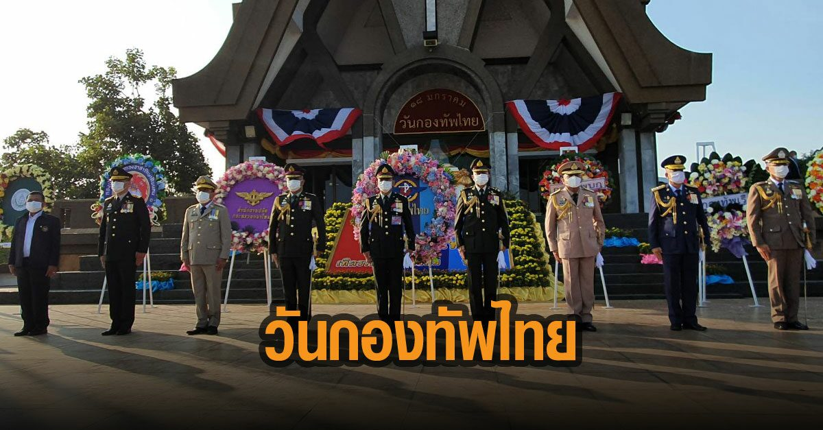 ผบ.ทสส. นำเหล่าทัพ วางพวงมาลา วันกองทัพไทย
