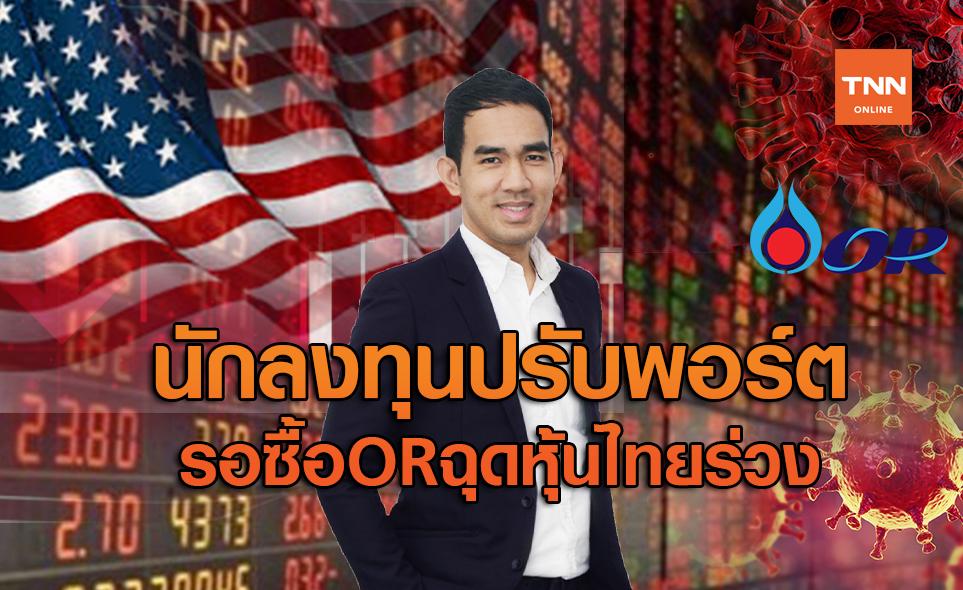 นักลงทุนปรับพอร์ตรอซื้อ OR ฉุดหุ้นไทยร่วง