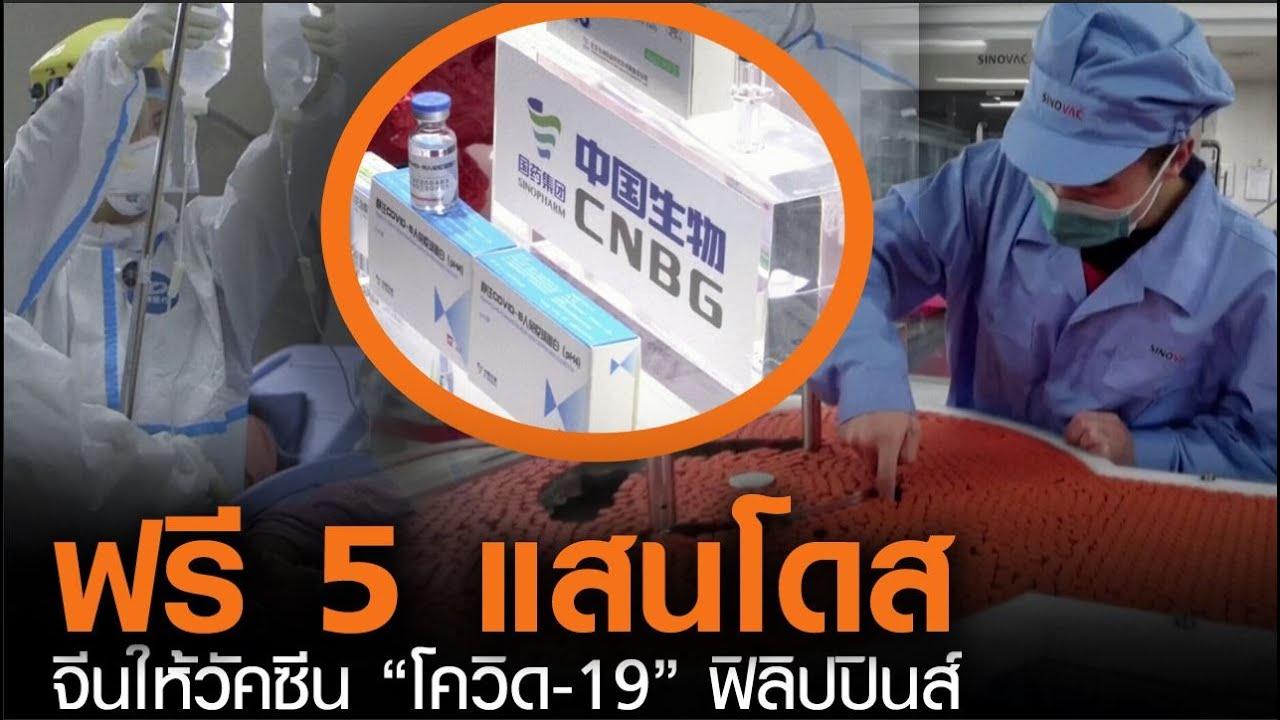 """""""จีน"""" ให้วัคซีน ฟิลิปปินส์ ฟรีๆ!!  5 แสนโดส (คลิป)"""