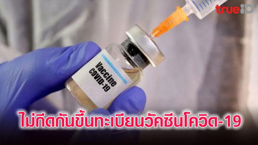 อย. ย้ำ! ไม่กีดกันขึ้นทะเบียนวัคซีนโควิด-19 พร้อมประเมินทุกรายการที่มายื่นจริง