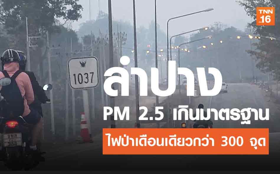 ลำปางยังน่าห่วง! ฝุ่นหมอกควัน PM 2.5 เกินมาตรฐานต่อเนื่องวันที่ 4 ไฟป่าเดือนเดียวกว่า 300 จุด (คลิป)