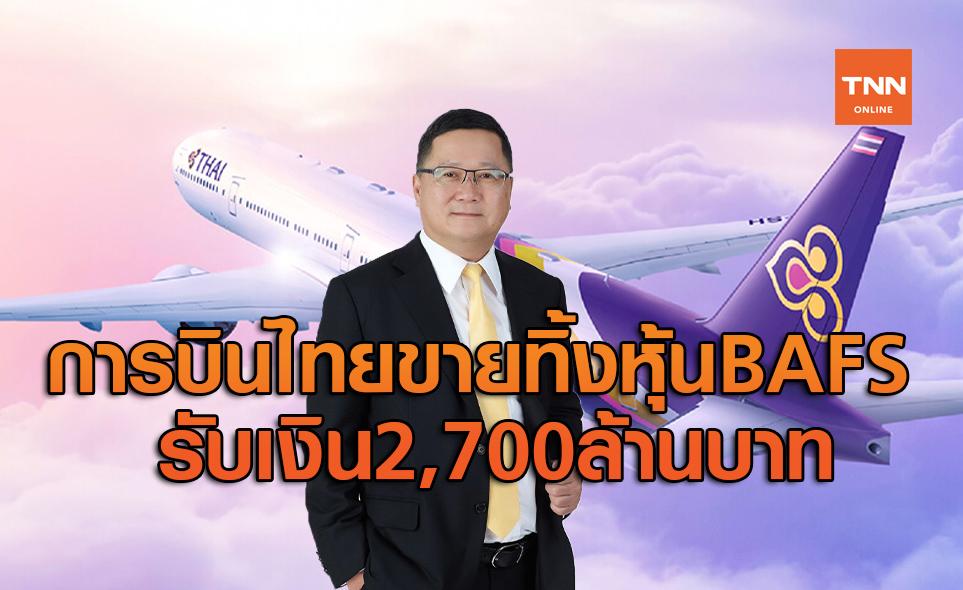 การบินไทยขายทิ้งหุ้น BAFS รับเงิน 2,700 ล้านต่อลมหายใจ