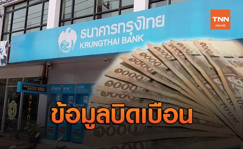 """ข่าวบิดเบือน! """"กรุงไทย"""" ปล่อยกู้ 1.5 แสนไม่ต้องใช้หลักทรัพย์ค้ำประกัน"""