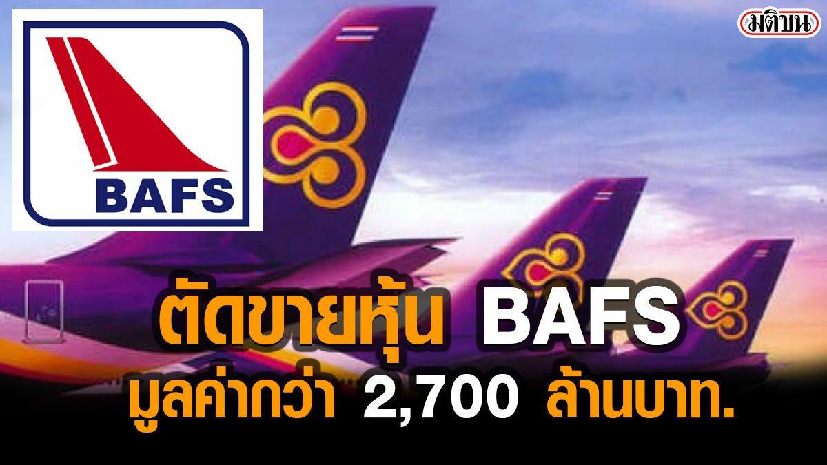 บินไทย ตัดขายหุ้นBAFS ให้ บมจ.ราช กรุ๊ป 15.53%  มูลค่ากว่า 2,700 ล้านบาท