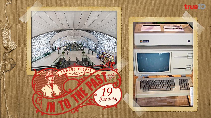 Into the past : พิธีวางศิลาฤกษ์ อาคารผู้โดยสารท่าอากาศยานสุวรรณภูมิ , แอปเปิล คอมพิวเตอร์ เปิดตัว แอปเปิล ลิซา (Apple Lisa) (19ม.ค.)