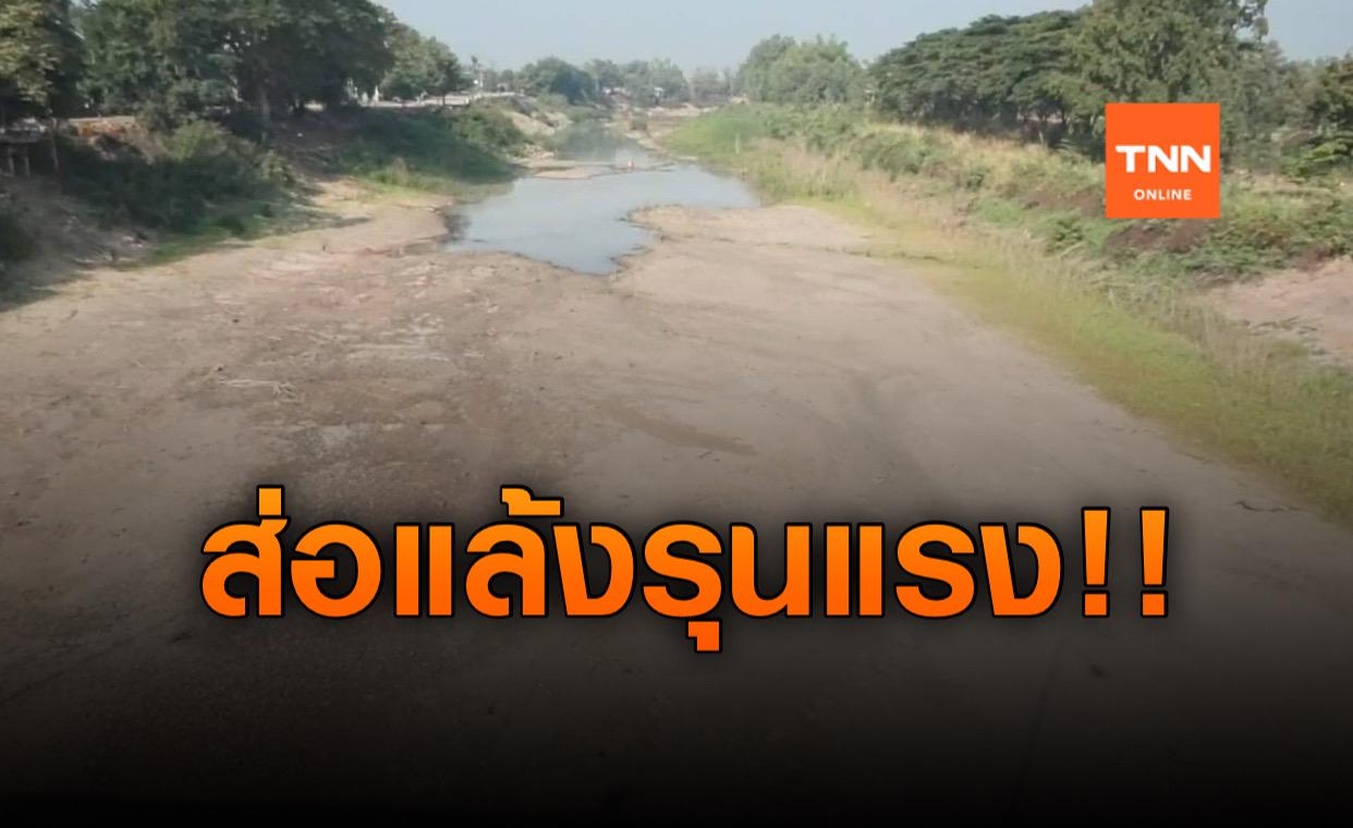 พิจิตรส่อเค้าแล้งรุนแรง-แม่น้ำยมแห้งขอด