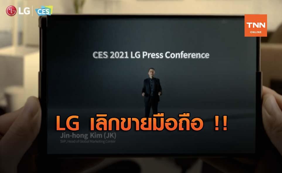 LG อาจกำลังจะเลิกทำมือถือขายแล้ว !!