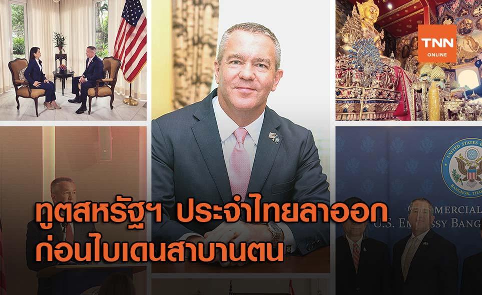 ทูตสหรัฐฯ ประจำไทยทวิตลาออกก่อนไบเดนรับตำแหน่ง