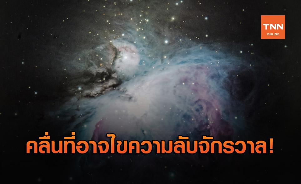 จับตารอ! ค้นพบระลอกคลื่นแรงโน้มถ่วงที่อาจไขความลับจักรวาล
