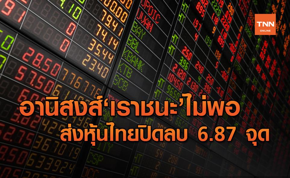 """หุ้นไทยปิดลบ 6.87 จุด ปรับฐาน-อานิสงส์""""เราชนะ""""ไม่พอ"""