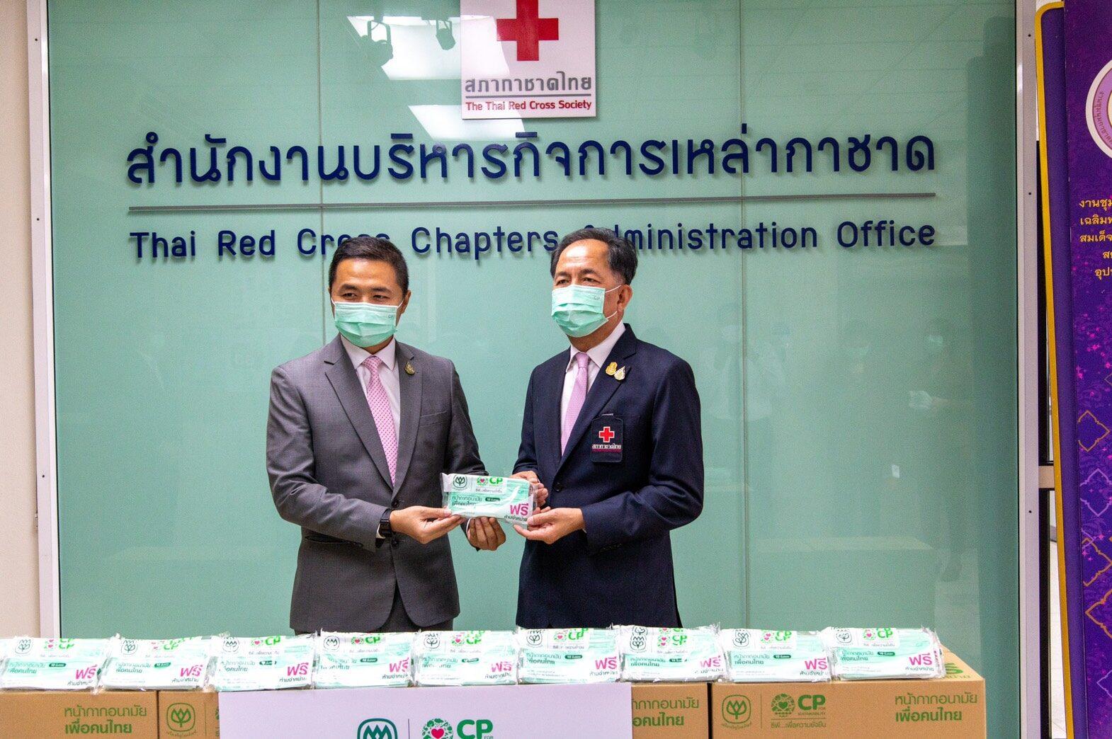 สภากาชาดไทยรับมอบหน้ากากอนามัยแสนชิ้นจากซีพีส่งต่อรพ.พื้นที่ควบคุมเข้มข้นสูงสุด