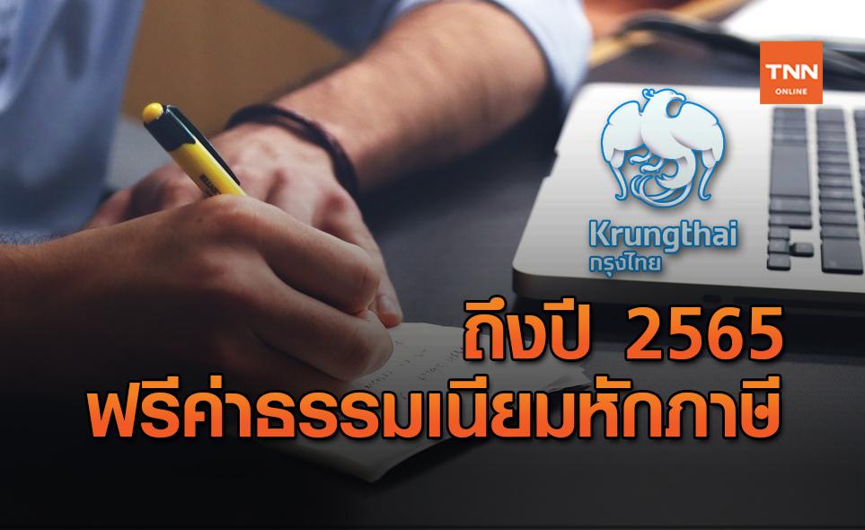 กรุงไทยฟรีค่าธรรมเนียมหักภาษี ณ ที่จ่ายอิเล็กทรอนิกส์ถึงสิ้นปี 65
