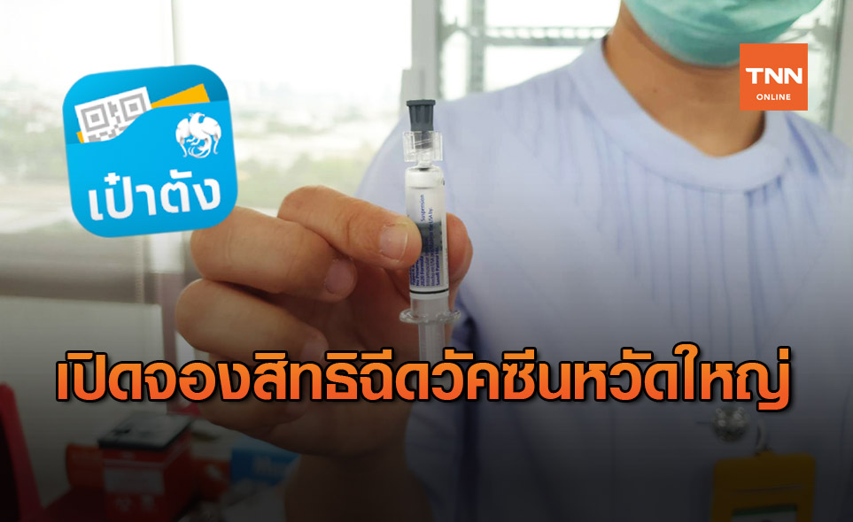 """เปิดจองสิทธิบัตรทองฉีด """"วัคซีนไข้หวัดใหญ่"""" ผ่านแอปฯ เป๋าตัง 1 ก.พ."""