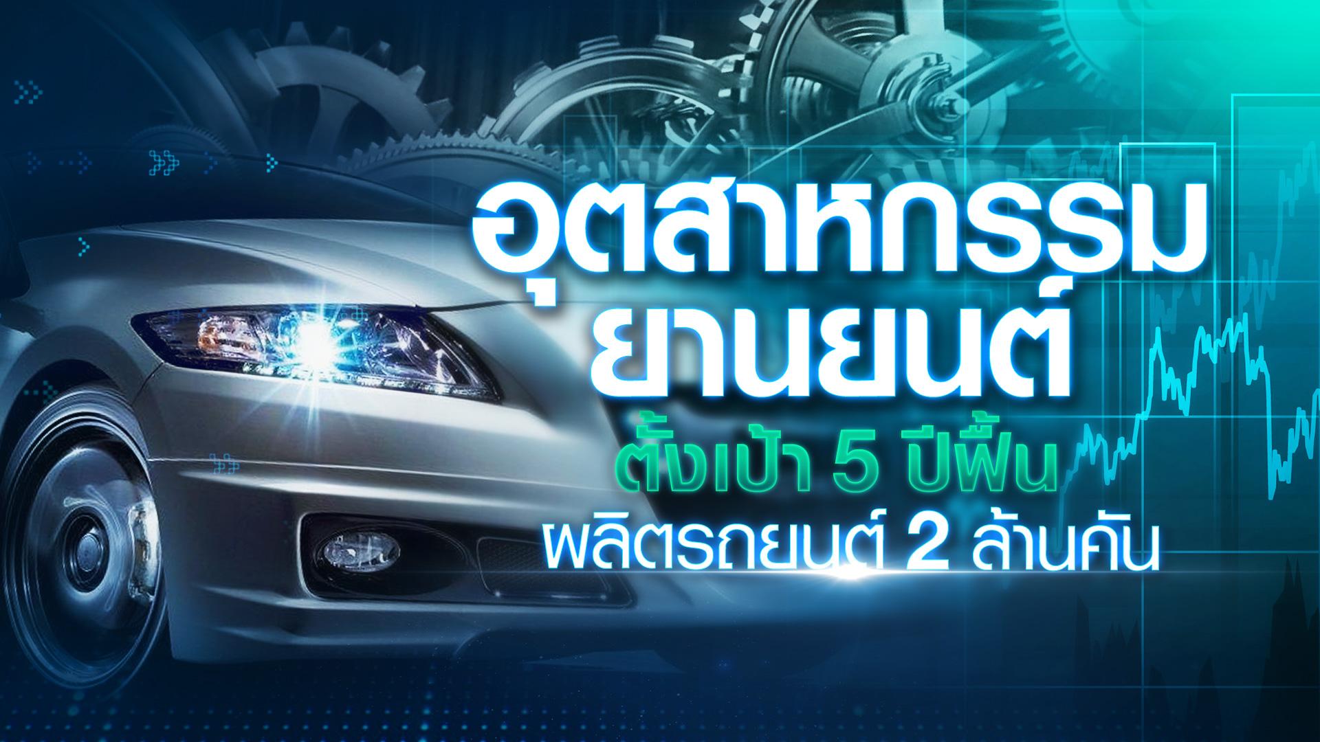 อุตสาหกรรมยานยนต์ ตั้งเป้า 5 ปีฟื้น ผลิตรถยนต์ 2 ล้านคัน