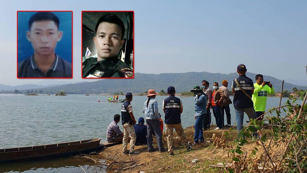 2หนุ่ม ทหาร-ตำรวจ หายตัวปริศนา เขื่อนแม่ประจันต์ พบเรือจมอยู่ในน้ำ รถจอดอยู่ริมฝั่ง