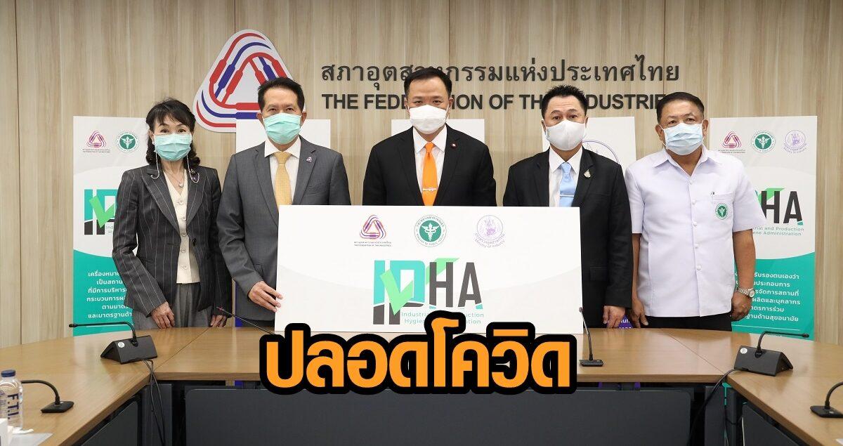 ส.อ.ท. ผนึก สธ.-อุตฯ ออกเครื่องหมาย IPHA สร้างความเชื่อมั่นอาหารไทยปลอดโควิด