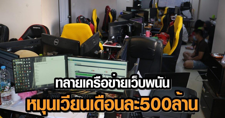 บุกทลายเครือข่ายเว็บพนันออนไลน์กลางเมืองพิษณุโลก พบเงินหมุนเวียนกว่า 500 ล้านต่อเดือน